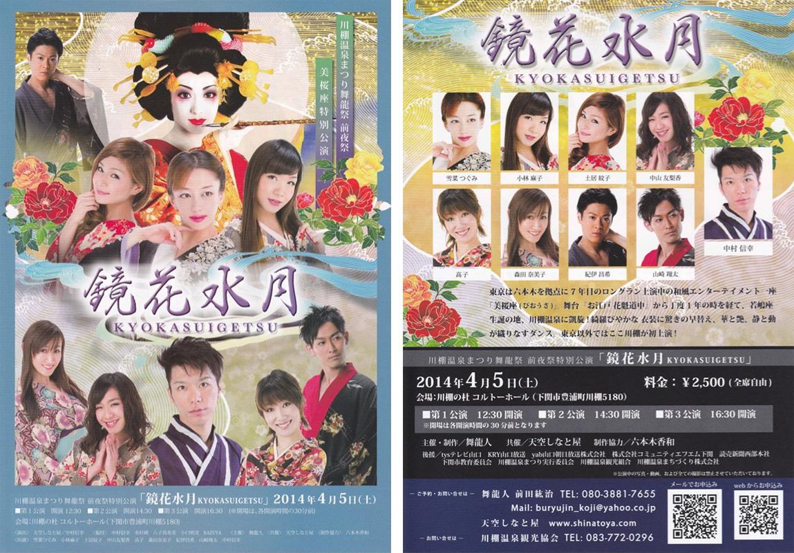 poster_kyoukasuigetsu