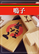 menu_naruko