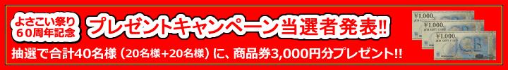 present_campaign_result_title