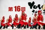第19回YOSAKOIさせぼ祭り
