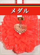 menu_medal