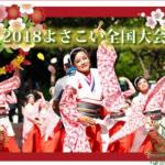 2018年よさこい全国大会出場チームさん決定!