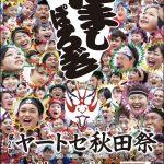 【お祭り】ヤートセ秋田祭