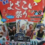 【お祭り】枕崎よさこい祭り