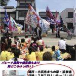 おばま浜参道よさこい(お祭り/イベント開催告知)