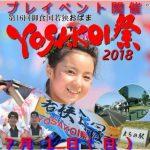 【お祭り】御食国若狭おばまYOSAKOI祭プレイベント