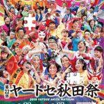 ヤートセ秋田祭