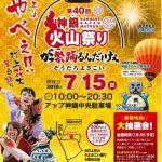 【お祭り】神鍋火山祭り~がっ祭 踊るんだしけぇ そうだろよさこい!~