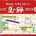【お祭り】YOSAKOI夏の陣(茂原七夕まつり)