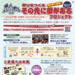 【終了】第三回横浜よさこい祭り支援プロジェクト