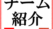【チーム】バービーズ