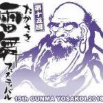 【お祭り】たかさき雷舞フェスティバル