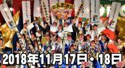【お祭り】ふくこいアジア祭り