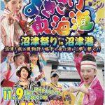 よさこい東海道 沼津祭り
