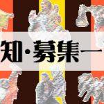 川棚菜の花よさこい2020(お祭り/イベント参加募集)