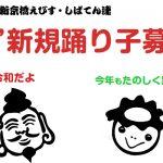 京町新京橋「ゑびすしばてん連」高知よさこい 踊り子募集中(チーム参加募集)