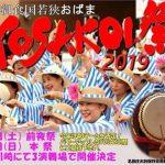 御食国若狭おばまYOSAKOI祭2019(お祭り/イベント開催告知)