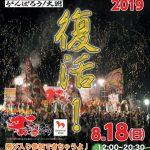 えひめYOSAKOI祭り