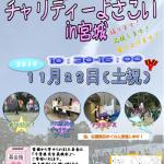 チャリティーよさこいin宮城(お祭り/イベント開催告知)