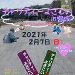チャリティーよさこいin宮城2021(お祭り/イベント開催告知)