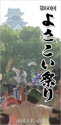 高知県|よさこい祭り