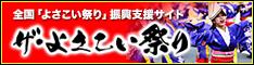 ザ・よさこい祭り[The YOSAKOI] | 全国「よさこい祭り」振興支援ポータルサイト