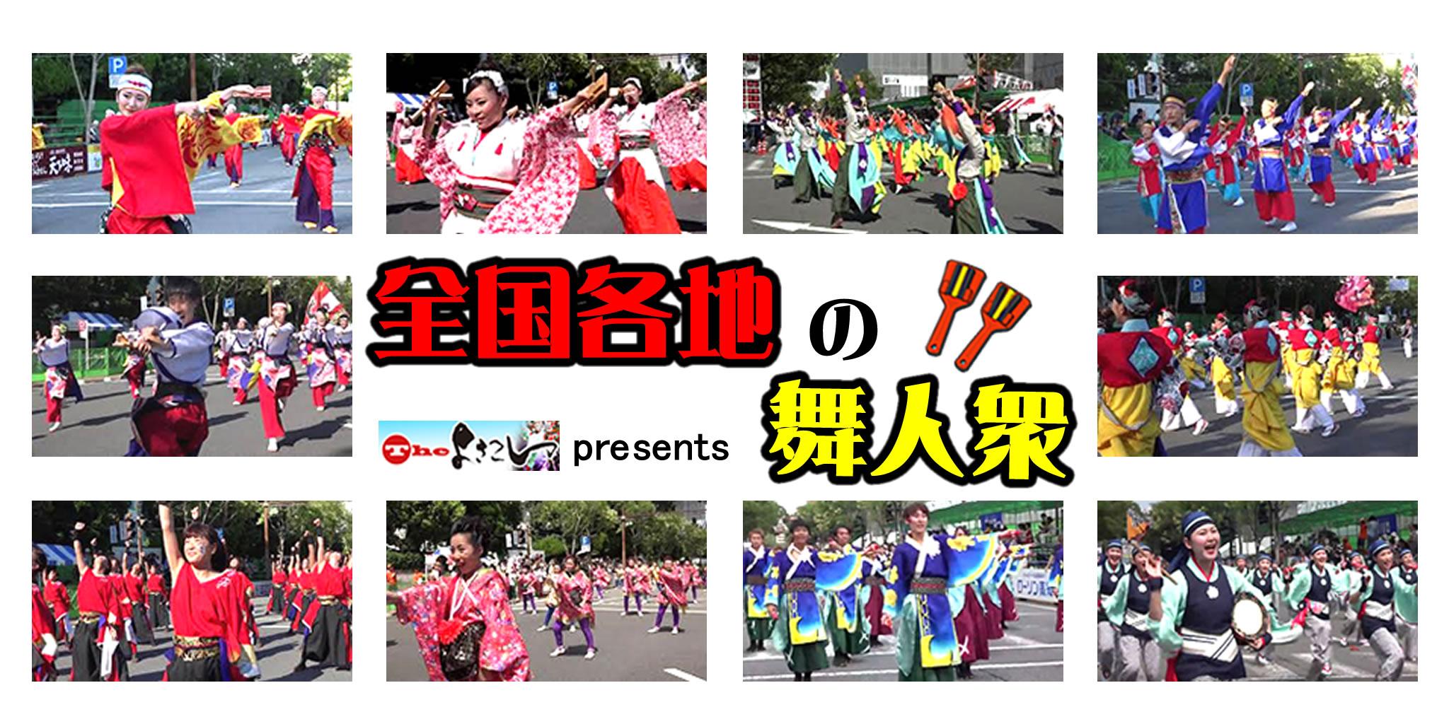 県外チーム紹介